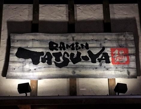 Ramen Tatsuya Austin TX